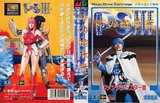 Phantasy Star III: Generations of Doom (Mega Drive)